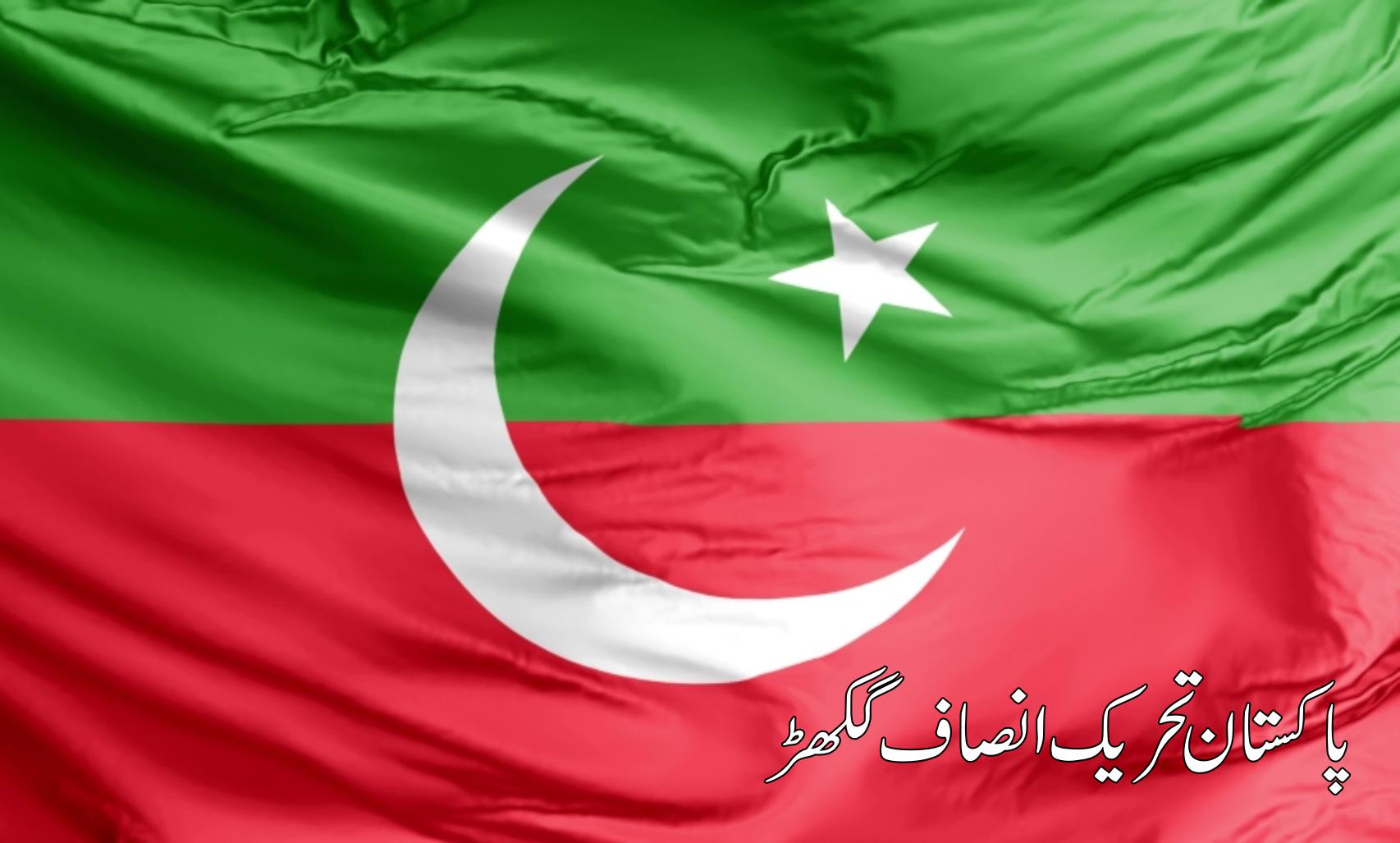 پاکستان تحریک انصاف گکھڑ