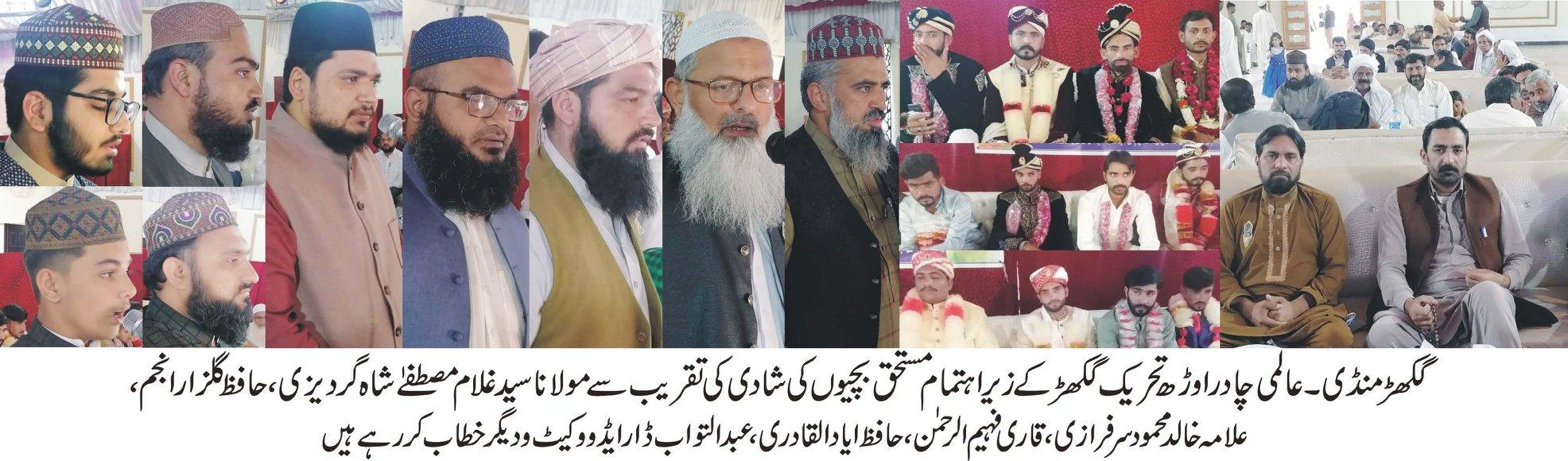 مستحق لڑکیوں کو باعزت طریقہ سے شادی اور رخصتی بہت بڑا جہا دہے( ڈاکٹر مولانا سید غلام مصطفےٰ شاہ گردیزی)