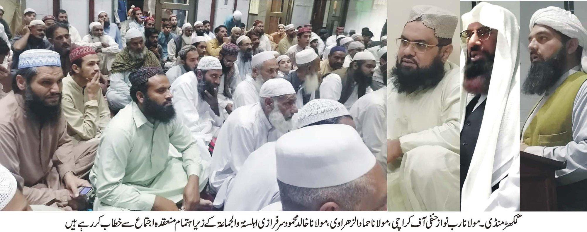 حضور نبی کریم ﷺ کو صحابہ کرام رضی اللہ عنہم سے مشاورت کا حکم دیا(علامہ رب نواز حنفی آف کراچی )