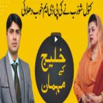 موجودہ سیاسی حالات اومنصوبوں  کے حوالے سے وفاقی پارلیمانی سیکرٹری محترمہ کنول شوذب کے ساتھ ایک پروگرام (فیصل افضل )