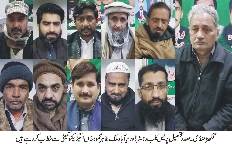 تحصیل پریس کلب رجسٹرد وزیر آباد کے سالانہ اجلاس میں تمام عہدیداران برائے سال 2021ٗ ٗ ء بلا مقابلہ منتخب ہو گئے