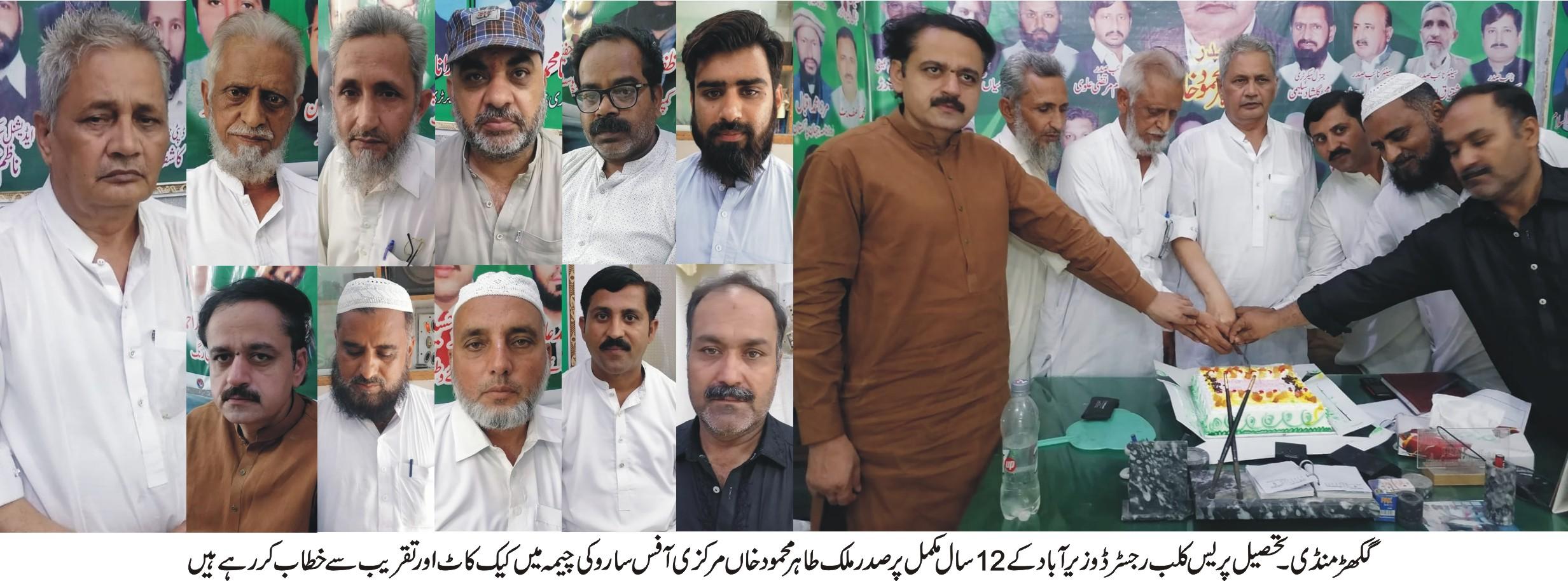 تحصیل پریس کلب رجسٹرڈ وزیر آباد کے 12سال مکمل صدر ملک طاہر محمود خاں کی تمام عہدیداران و ممبران کو مبارکباد